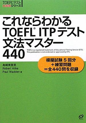 これならわかるTOEFL ITPテスト文法マスター440 (TOEFLテスト大戦略シリーズ)の詳細を見る