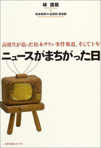 ニュースがまちがった日―高校生が追った松本サリン事件報道、そして十年