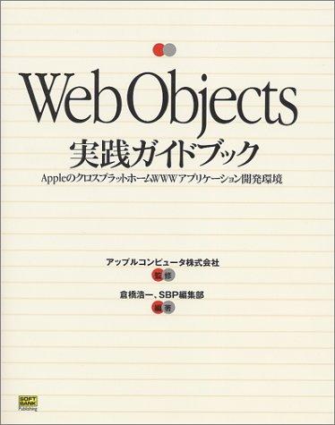 WebObjects実践ガイドブック―AppleのクロスプラットホームWWWアプリケーション開発環境