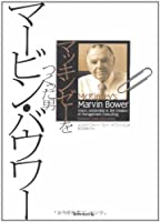 マッキンゼーをつくった男 マービン・バウワー