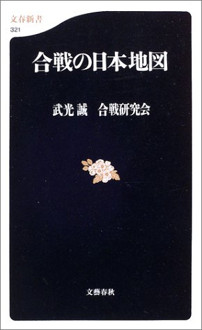 合戦の日本地図 (文春新書)の詳細を見る