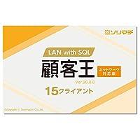 顧客王20 LAN with SQL 15CL