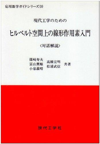 現代工学のためのヒルベルト空間上の線形作用素入門 (応用数学ガイドシリーズ)