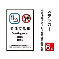 「喫煙可能室」 禁煙 喫煙禁止 標識掲示 ステッカー 背面グレーのり付き 屋外対応 防水◎ 店舗標識や室内掲示にも!シールタイプ stk-c014 (6枚セット)