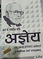 """Aaj Ke Lok Priya Kavi """"Agey"""""""