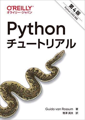 Pythonチュートリアル 第4版