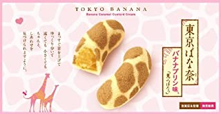 Multiple Tokyo Banana Cakes and Sugar Butter Trees Assortment
