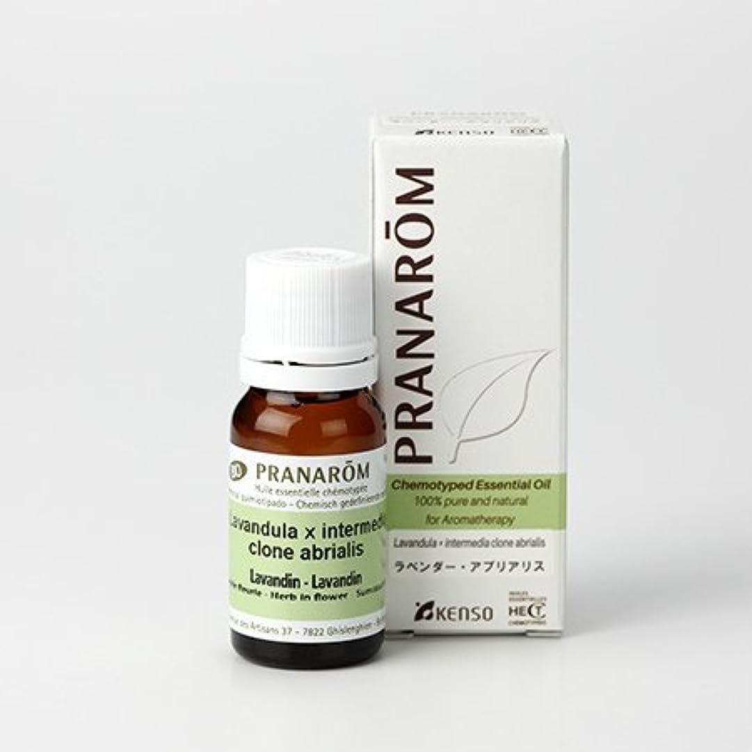 ペデスタルベアリングクスコプラナロム ラベンダー アブリアリス 10ml (PRANAROM ケモタイプ精油)