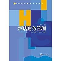 酒店财务管理(第2版)