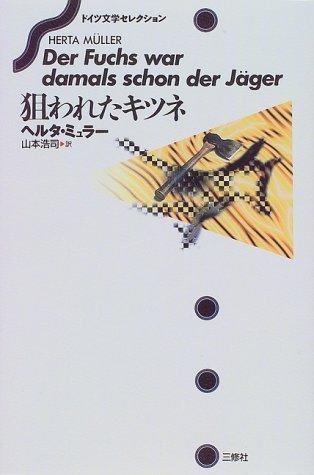 狙われたキツネ (ドイツ文学セレクション)の詳細を見る