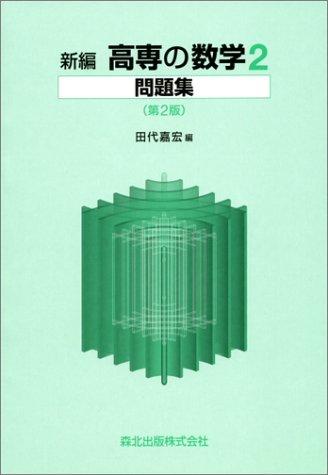 新編高専の数学2問題集 第2版
