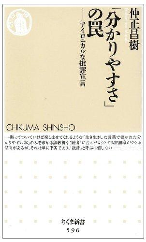 「分かりやすさ」の罠―アイロニカルな批評宣言 (ちくま新書)の詳細を見る
