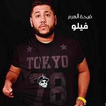 Farhet El Haram