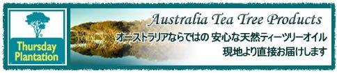 オーストラリア産ティーツリーオイル100%ピュア25ml【海外直送品】