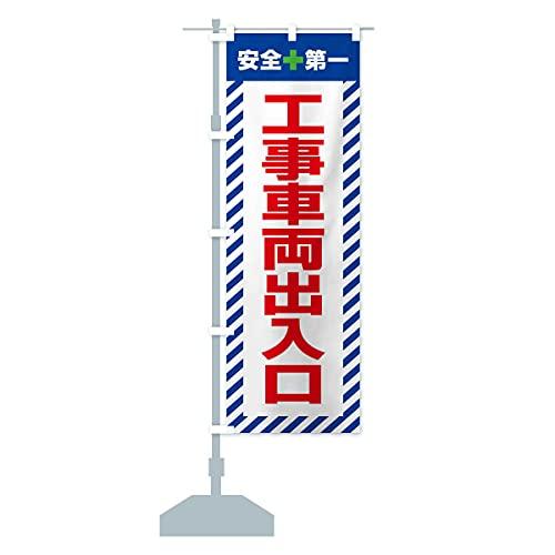 工事車両出入口・安全第一・工事現場・道路工事・交通整理・誘導 のぼり旗 サイズ選べます(コンパクト45x150cm 左チチ)