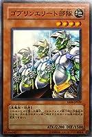CRV-JP020 SR ゴブリンエリート部隊【遊戯王シングルカード】