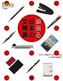 頑張る日本の文房具-ジャパニーズ定番ステーショナリーの実力