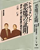 ドキュメント 悪魔の証明―検証 中国人強制連行事件の40年