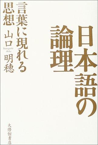 日本語の論理―言葉に現れる思想の詳細を見る