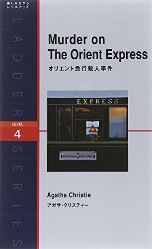 オリエント急行殺人事件 Murder on The Orient Express (ラダーシリーズ Level 4)