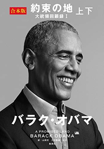 【電子合本版】約束の地 大統領回顧録1 上下 (集英社学芸単行本)