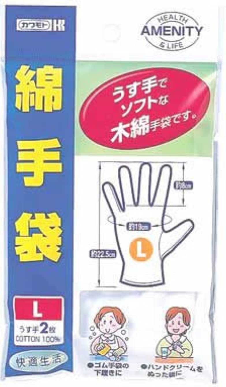 縮れた刈る第九カワモト 綿手袋L うす手