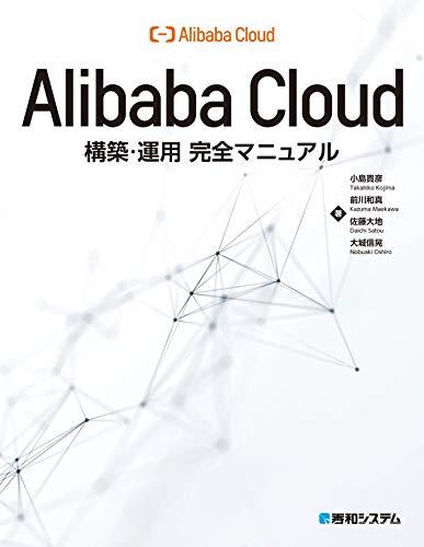 Alibaba Cloud構築・運用完全マニュアル