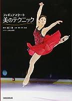 フィギュアスケート 美のテクニック