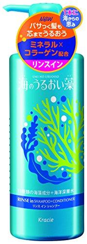 クラシエ『海のうるおい藻うるおいケアリンスインシャンプー』