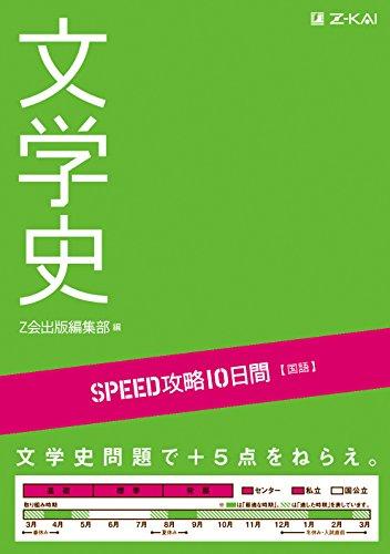 SPEED攻略10日間 国語 文学史