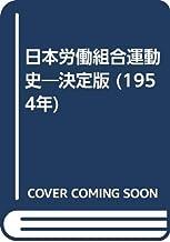 日本労働組合運動史―決定版 (1954年)