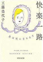 表紙: 快楽一路 恋は灰になるまで (中公文庫) | 工藤美代子