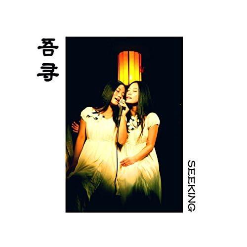 Moon / Wu twins