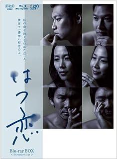 はつ恋 [Blu-ray]