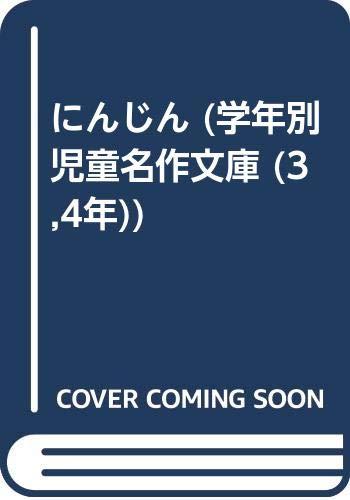 にんじん (学年別児童名作文庫 (3,4年))の詳細を見る