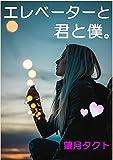 Elevator love (Japanese Edition)