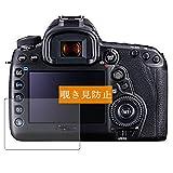 Sukix のぞき見防止フィルム 、 キヤノン Canon デジタル一眼レフカメラ EOS 5D EOS5D 向けの 反射防止 フィルム 保護フィルム 液晶保護フィルム(非 ガラスフィルム 強化ガラス ガラス ) のぞき見防止 覗き見防止フィルム