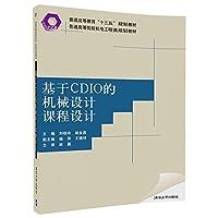 基于CDIO的机械设计课程设计