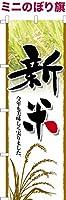 卓上ミニのぼり旗 「新米」秋の味覚 農作物 短納期 既製品 13cm×39cm ミニのぼり