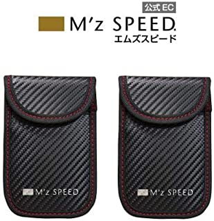 M'z SPEED リレーアタックガードポーチⅡ 2個セット