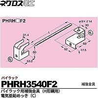 【ネグロス電工】パイラック用補強金具(H形鋼用)電気亜鉛めっき(C)  販売単位:1個 PHRH3540F2