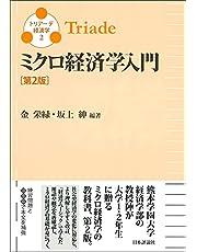 ミクロ経済学入門 第2版 トリアーデ経済学2 (トリアーデ経済学 2)