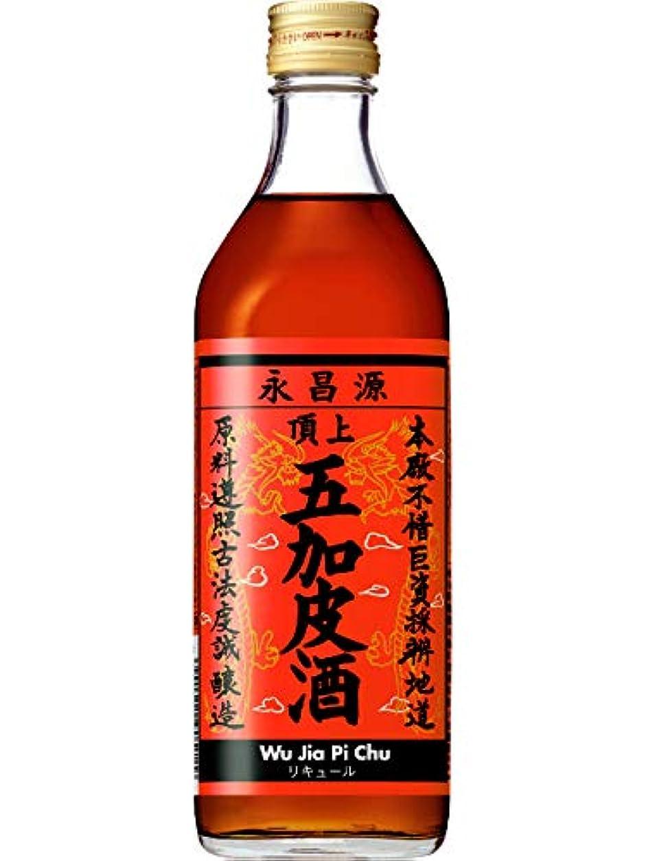 原子歯痛直径永昌源 五加皮酒 23度 500ml