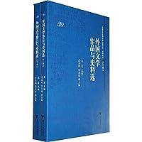 Foreign literary works and historical data choose (Chinese edidion) Pinyin: wai guo wen xue zuo pin yu shi liao xuan
