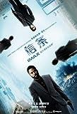 Tenet – Chinese Movie Wall Poster Print – 30cm x 43cm /