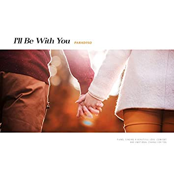 너와 함께 할게요