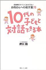 10代の子どもと対話できる本 単行本(ソフトカバー)