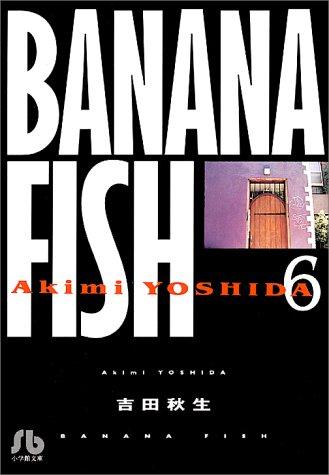 BANANA FISH (6) (小学館文庫)