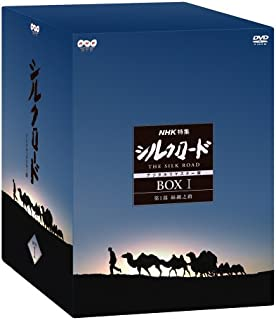 NHK特集 シルクロード デジタルリマスター版 DVD-BOX 1 第1部 絲綢之路