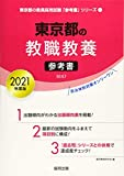 東京都の教職教養参考書 2021年度版 (東京都の教員採用試験「参考書」シリーズ)
